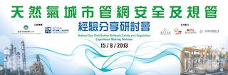 天然氣城市管網安全及規管-經驗分享研討會