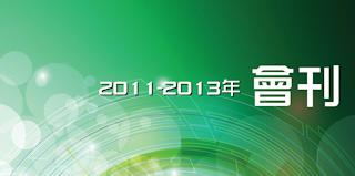 澳門機電工程師學會2011-2013年會刊