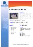 供電系統課程︰設備之應用