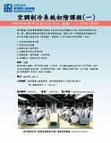 空調制冷系統初階課程